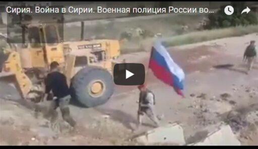 Почему в Сирии верят только русским