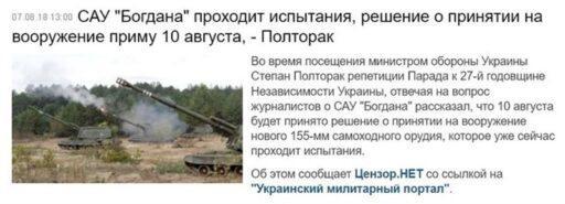 """Не стреляющий образец САУ """"Богдана"""". Перемога превратилась в зраду"""