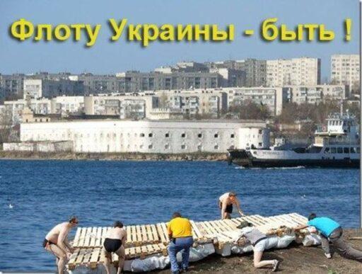 Смешные картинки флот украины