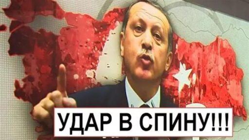 Президент Эрдоган: США нанесли Турции удар в спину. НАТО под вопросом