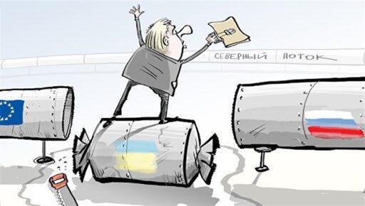 Почему России очень нужна «украинская труба»