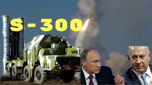 Путин Нетаньяху ЗРК С-300