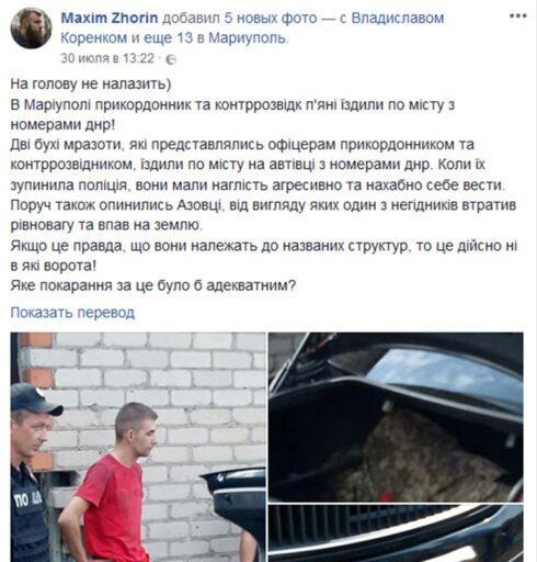 Пьяные каратели ВСУ гоняли по Мариуполю на автомобиле с номерами ДНР