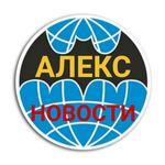 Алекс-Новости