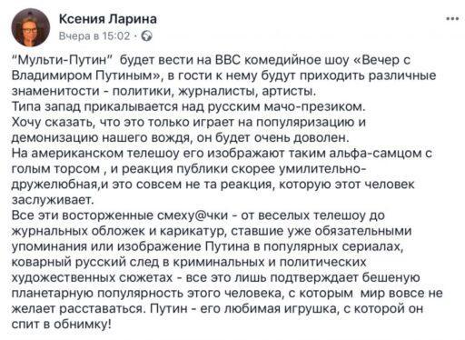 Британская тоска по Путину :ток-шоу «Вечер с Владимиром Путиным»