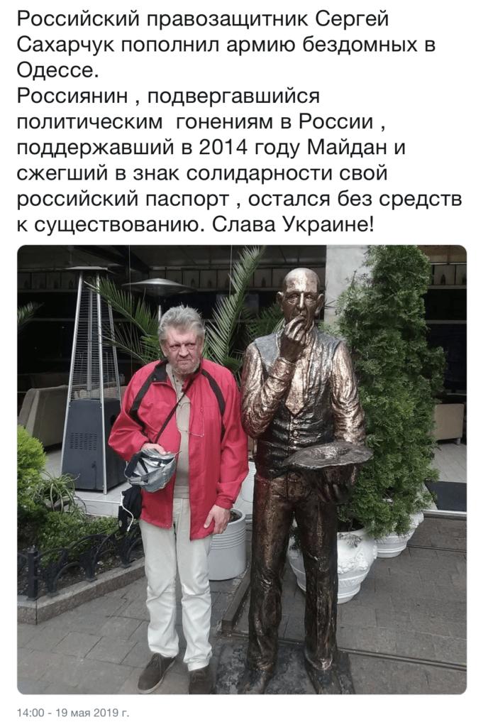 Сбежавший на Украину Сахарчук пополнил армию бездомных в Одессе