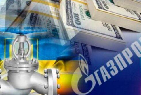 «Газпром» перечислил «Нафтогазу» 2,9 миллиарда долларов