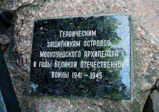 События осени 1941 года на Балтийском море - рассказывает историк Мирослав Морозов