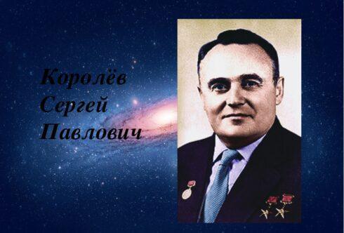 День памяти Сергея Королёва