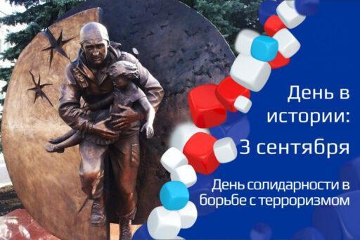 https://politryk.ru/2020/09/03/3-sentjabrja-rossijskaja-federacija-otmechaet-den-solidarnosti-v-borbe-s-terrorizmom/