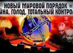 Третья мировая от «мирового правительства»