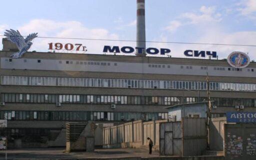 https://politryk.ru/2020/09/05/kitaj-nameren-vzyskat-s-ukrainy-3-5-mlrd-dollarov-iz-za-motor-sich/