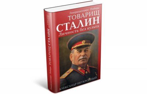 https://politryk.ru/2020/09/05/tajny-stalina-budut-li-oni-raskryty-kogda-nibud/
