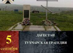 Тухчарская трагедия. Дагестан