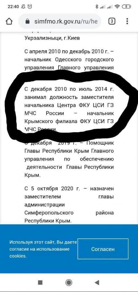 Об Одесском МЧСовце Боделане