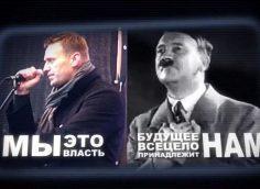 """Бренд """"Навальный"""" уже прочно ассоциируется с фюрером"""