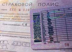 В России вступили в силу новые правила покупки полиса ОСАГО